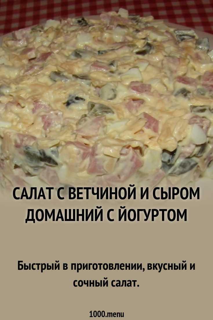 Как приготовить салат сугробы смаонезом, ветчиной и сыром: поиск по ингредиентам, советы, отзывы, пошаговые фото, видео, подсчет калорий, изменение порций, похожие рецепты