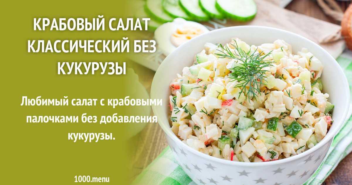 Простые и вкусные салаты с пекинской капустой, кукурузой, крабовыми палочками и другими ингредиентами