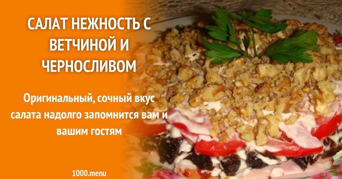 Салат нежность с ветчиной и огурцом рецепт с фото пошагово - 1000.menu