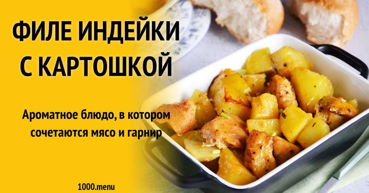 Салаты с индейкой - 13 рецептов с фото (вкусные и простые)