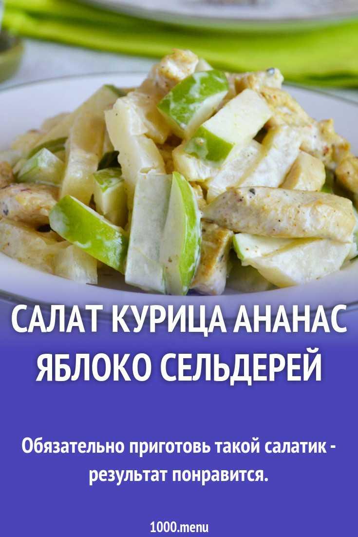 Салат из сельдерея и яблока рецепт с фото пошагово - 1000.menu