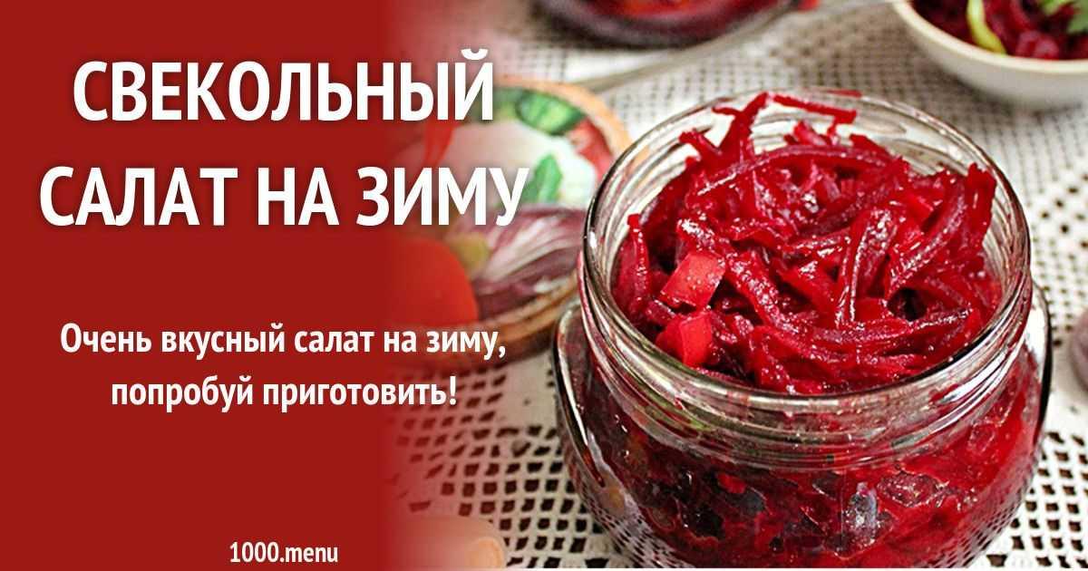 Свекольный салат по-фински. салаты и закуски со всего света. простые рецепты на каждый день