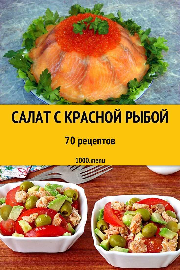 Вкуснейший салат «чёрная жемчужина»: 3 оригинальных рецепта