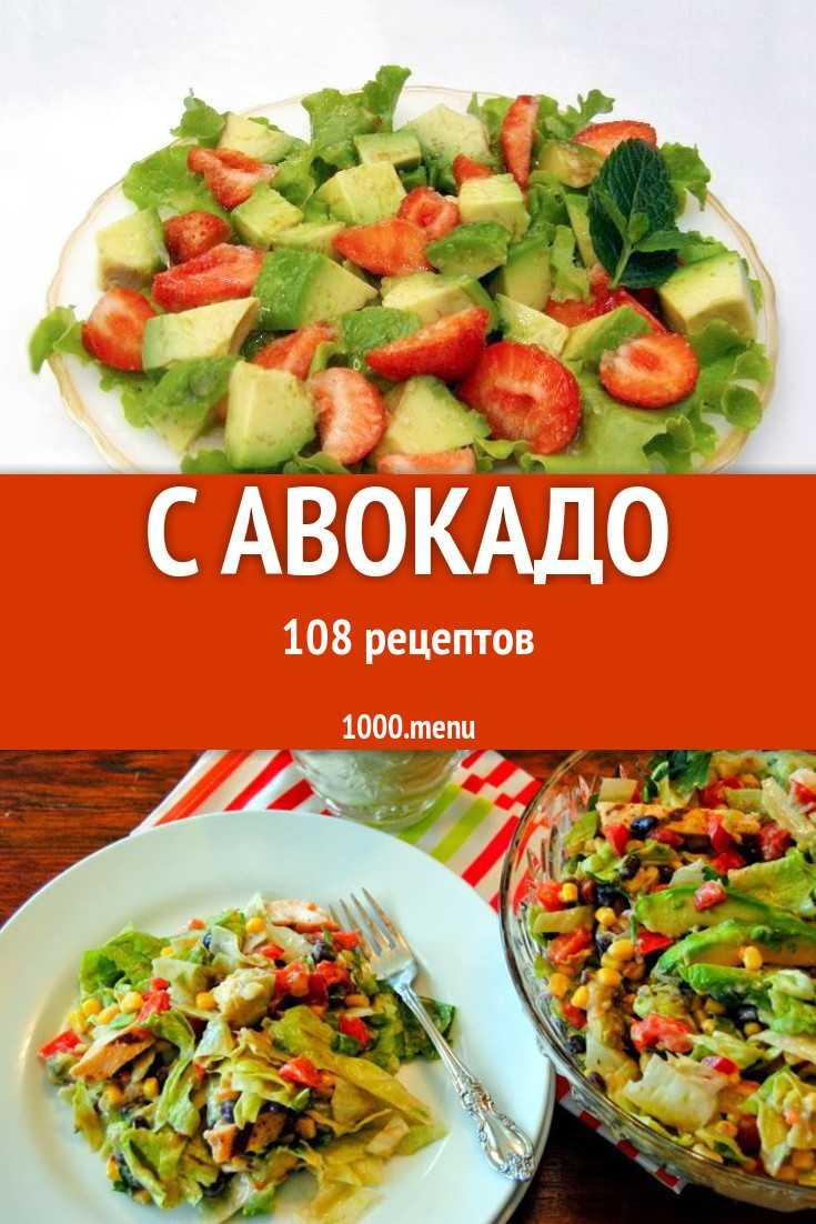 Брускетты с крабом и авокадо