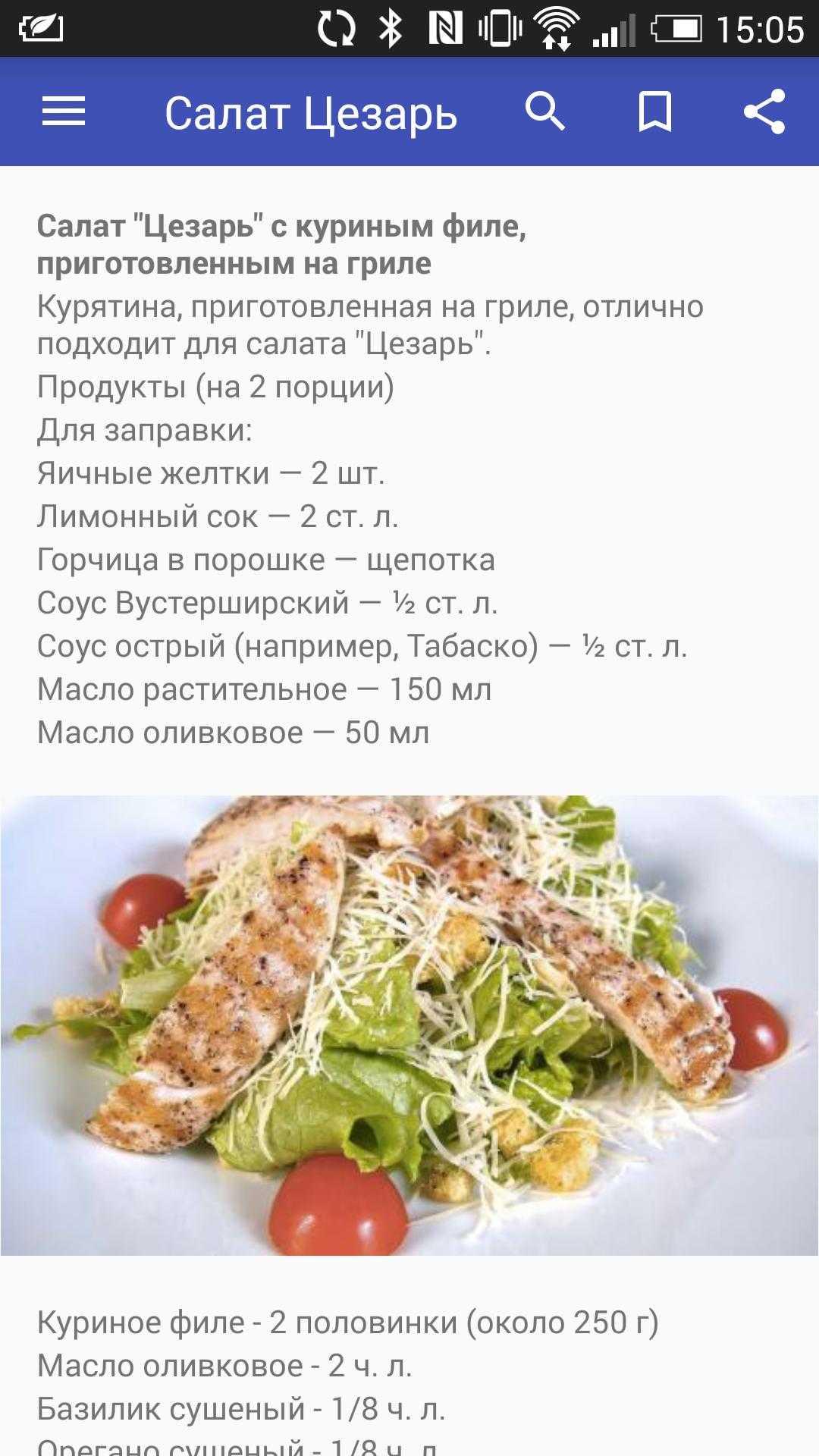 Соус для салата «цезарь» в домашних условиях – последний штрих ! классические рецепты соусов для салата «цезарь» в домашних условиях