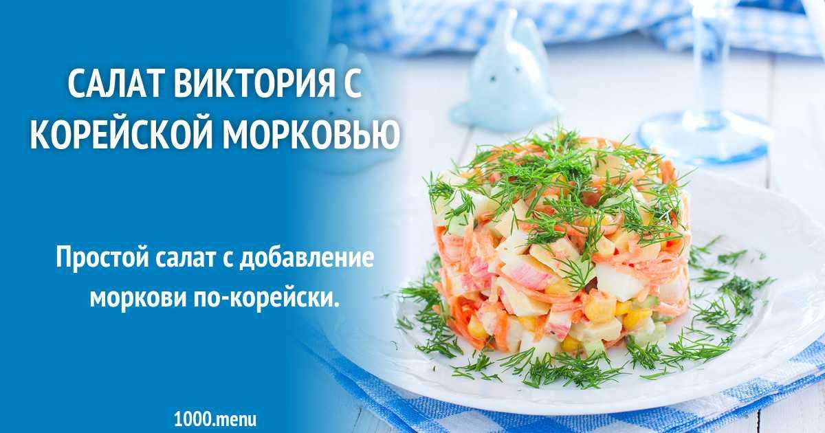 Салат из сердца с морковью