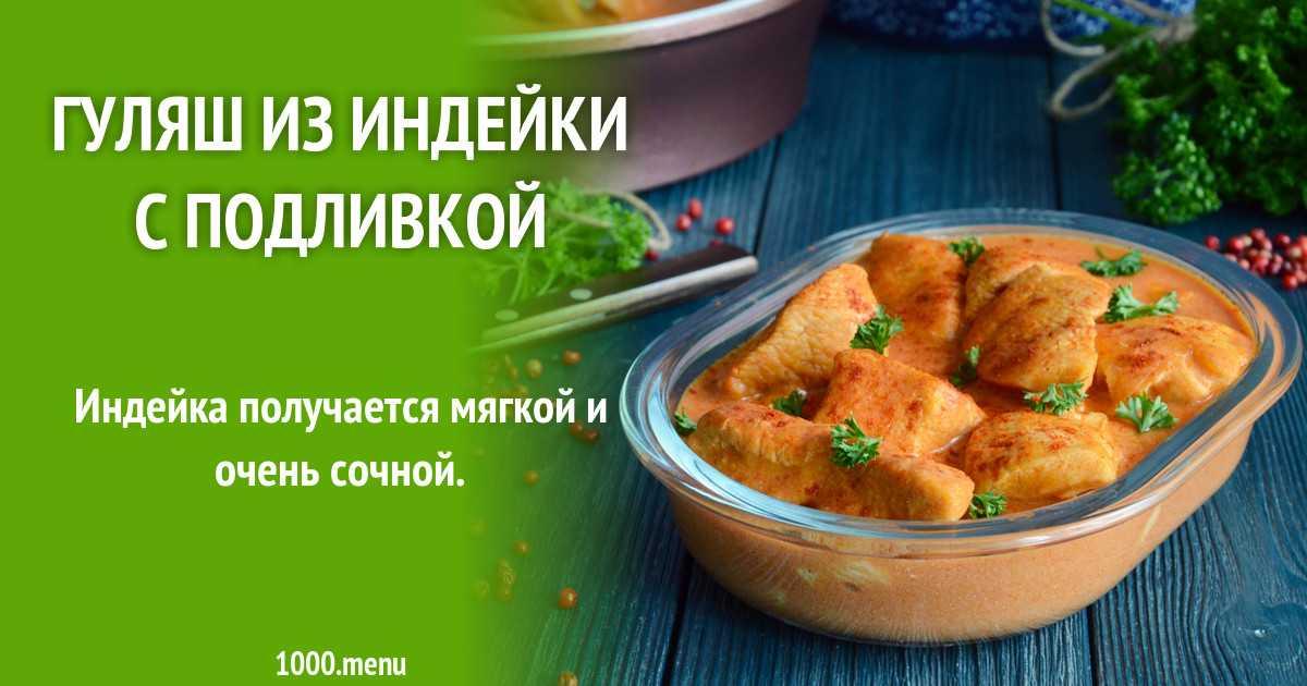 Рецепт грибного салата с индейкой и сыром