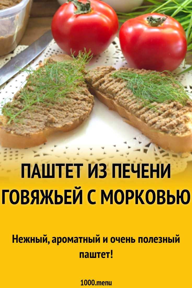 Печеночный паштет из говяжьей печени рецепт с фото пошагово - 1000.menu