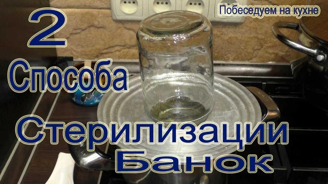Как правильно стерилизовать банки в духовке: электрической и газовой?