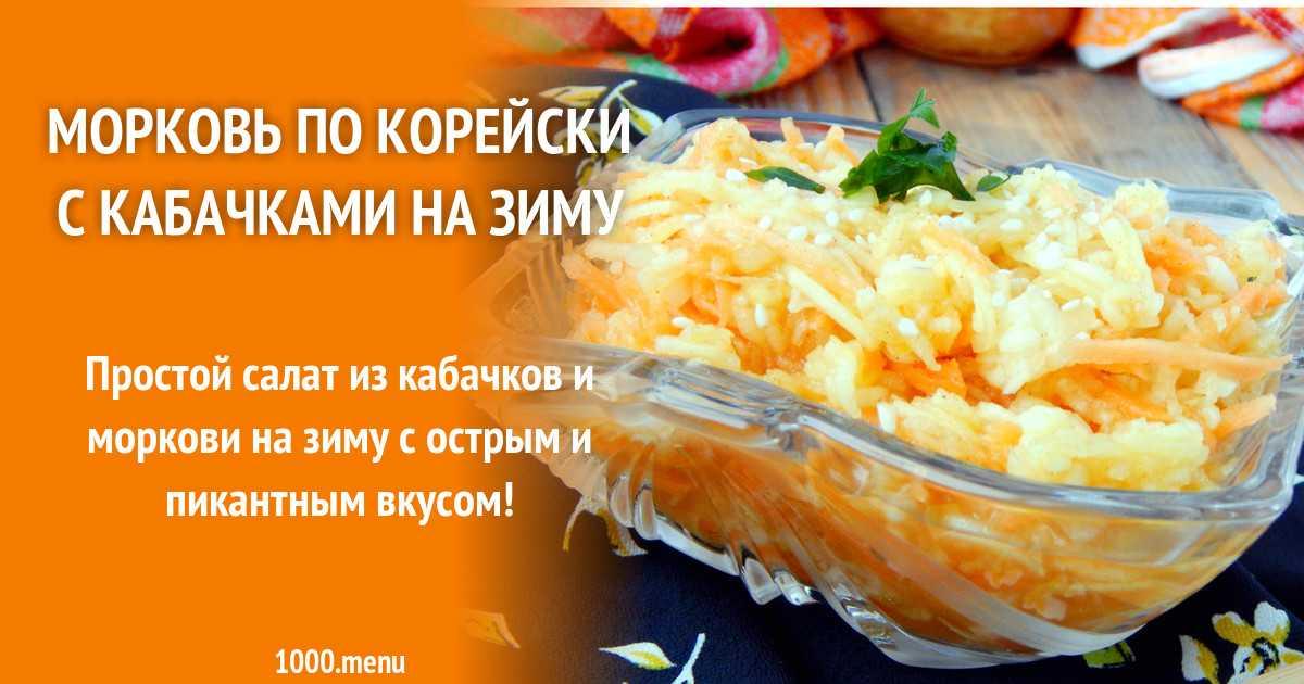 Сердечки с луком и морковью