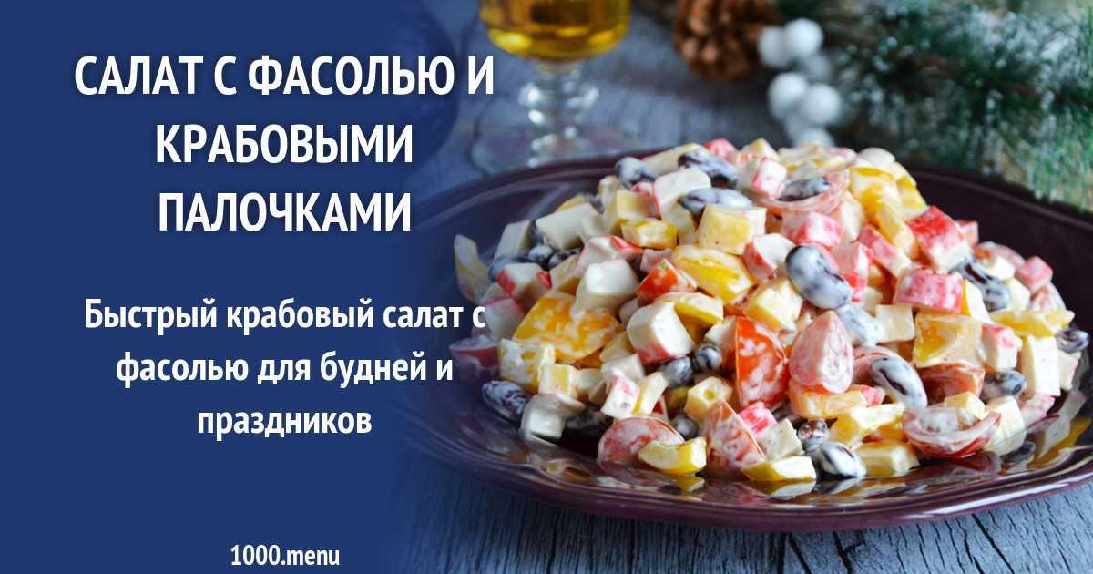 Крабовый салат из крабовых палочек без риса и 15 похожих рецептов: фото, калорийность, отзывы - 1000.menu