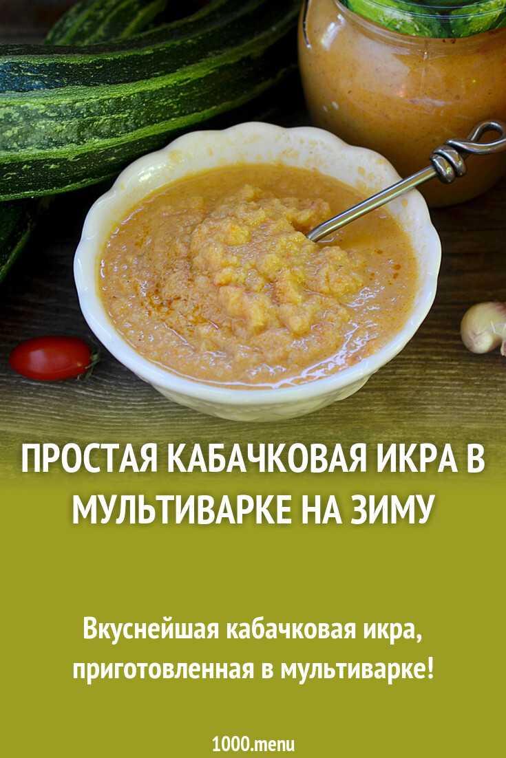 Кабачковая икра в мультиварке - 9 рецептов на зиму, пошаговые фото