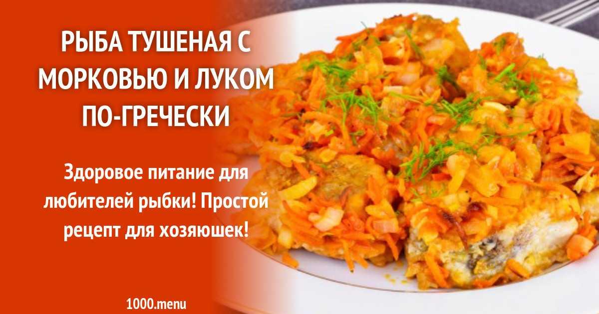 Как приготовить салат кальмары с луком и морковкой: поиск по ингредиентам, советы, отзывы, подсчет калорий, изменение порций, похожие рецепты