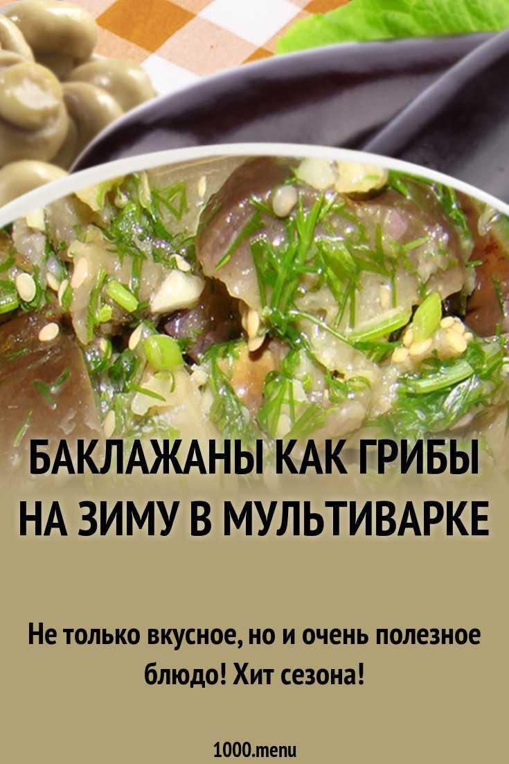 Баклажаны жареные как грибы. это блюдо точно порадует своим вкусом!