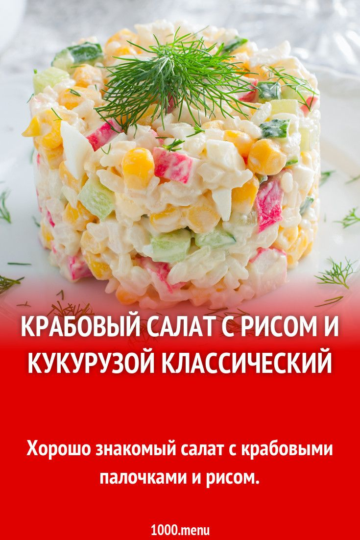 Крабовый салат без риса – 7 рецептов