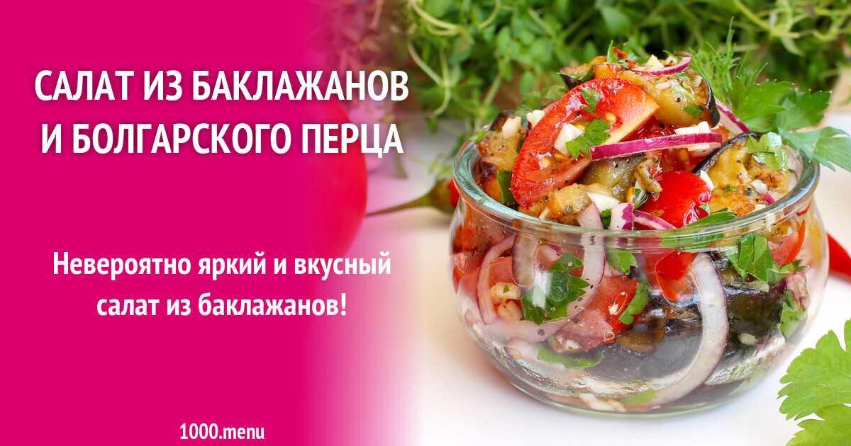 Салат с красной фасолью говядиной и 15 похожих рецептов: фото, калорийность, отзывы — готовим вместе