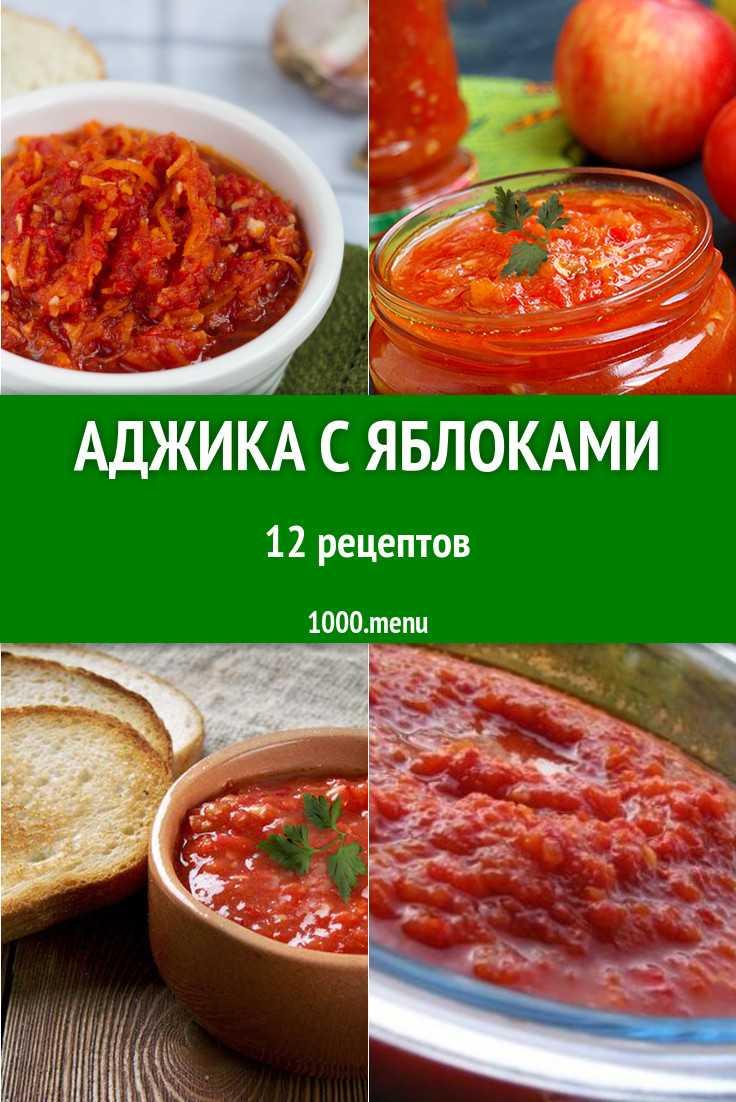 Аджика на зиму: 16 рецептов заготовок в домашних условиях » сусеки