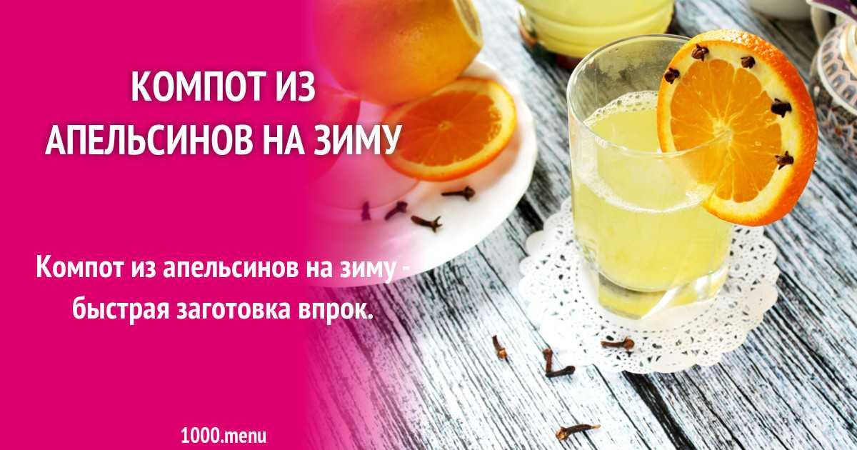 Компот из апельсина и лимона – отличная возможность поддерживать иммунитет в тонусе. лучшие рецепты компотов из лимона и апельсина