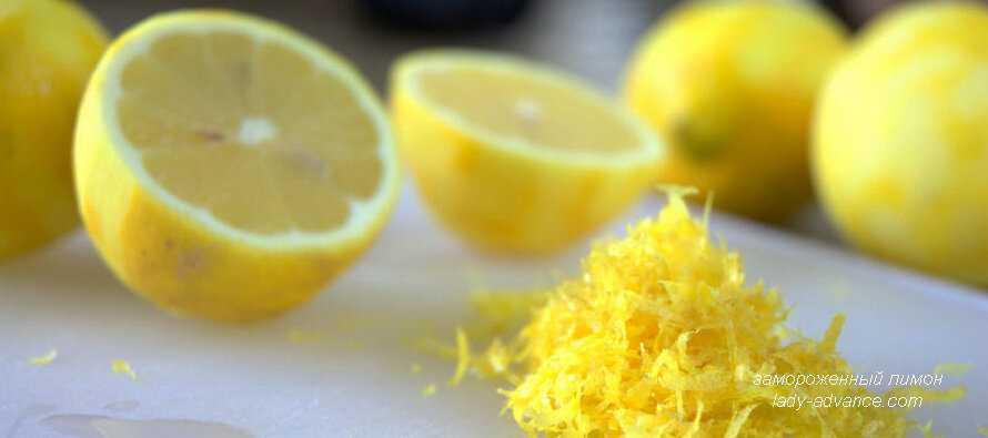 Как заморозить лимоны в домашних условиях в холодильнике, в морозилке, на зиму