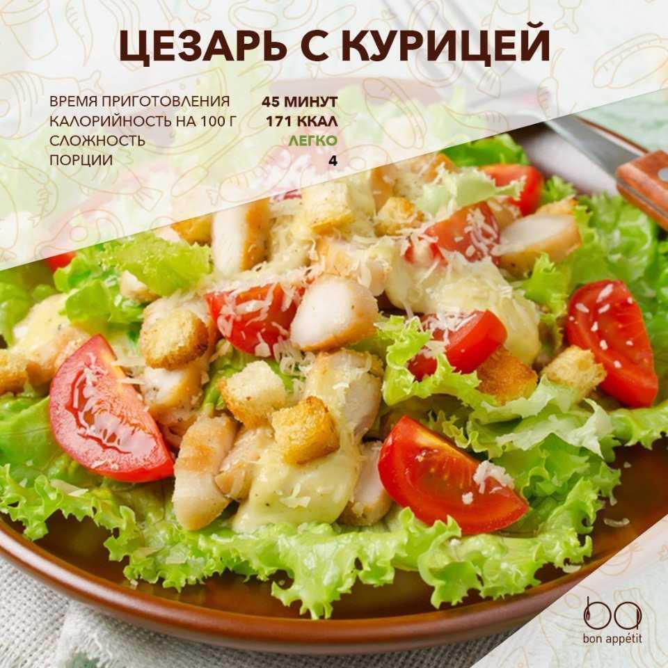 Салат цезарь с курицей и сухариками - 10 простых рецептов в домашних условиях с фото пошагово