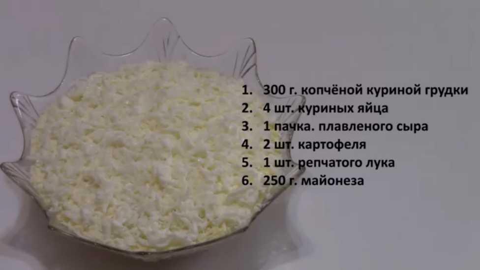 Салат «невеста» : фото пошагово. классический, с копченой курицей, плавленным сыром, грибами