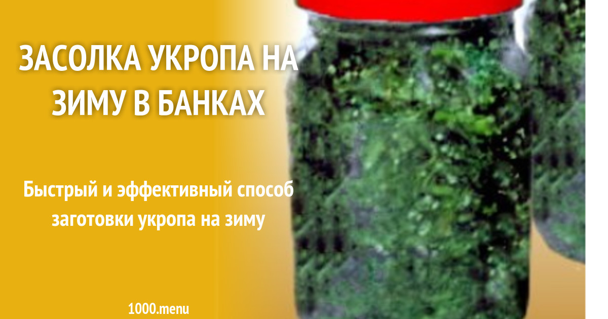 Как вкусно и быстро засолить грибы зеленушки в домашних условиях?