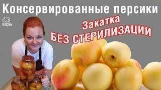 Абрикосы в сиропе на зиму - восхитительно вкусные рецепты домашней консервации