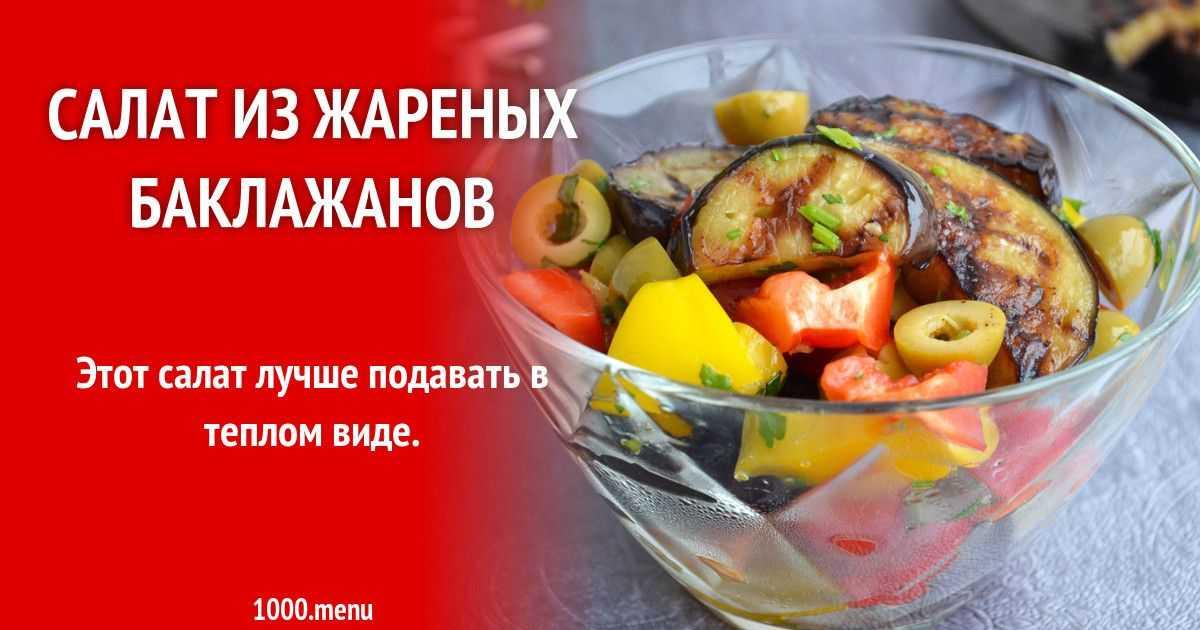 Салат с жареным адыгейским сыром и помидорами рецепт с фото пошагово - 1000.menu