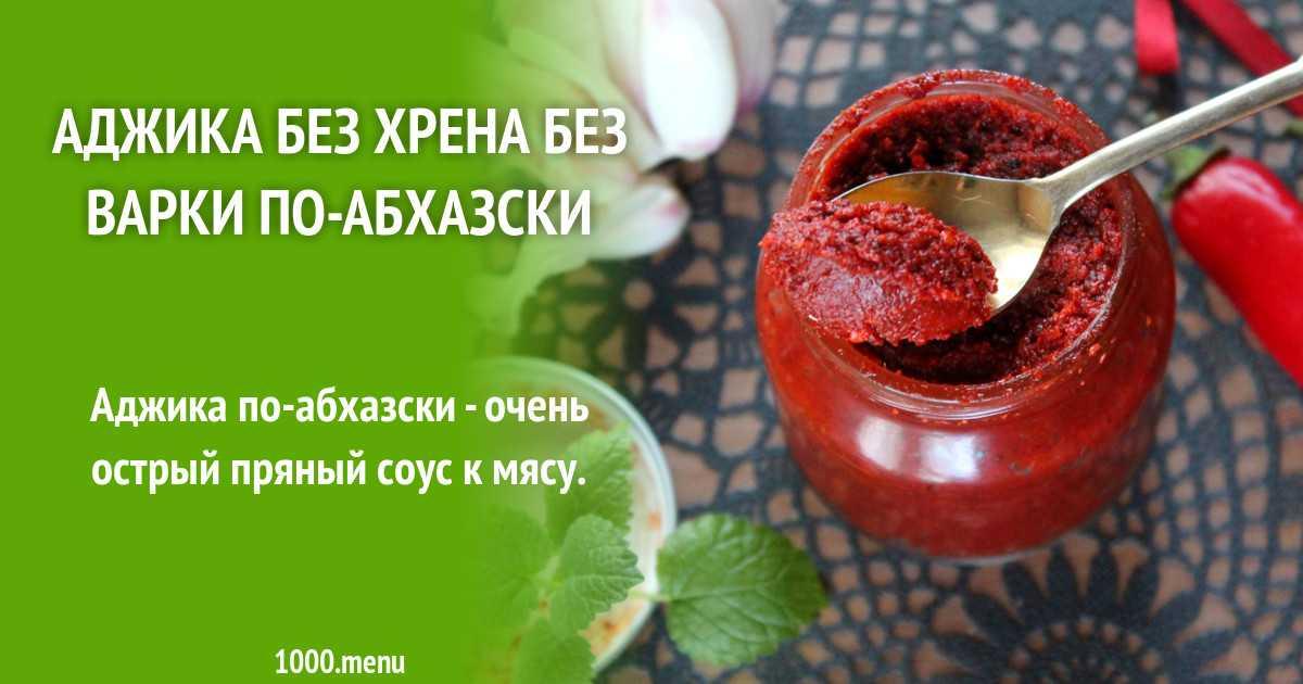 Аджика на зиму. лучшие рецепты приготовления аджики пальчики оближешь