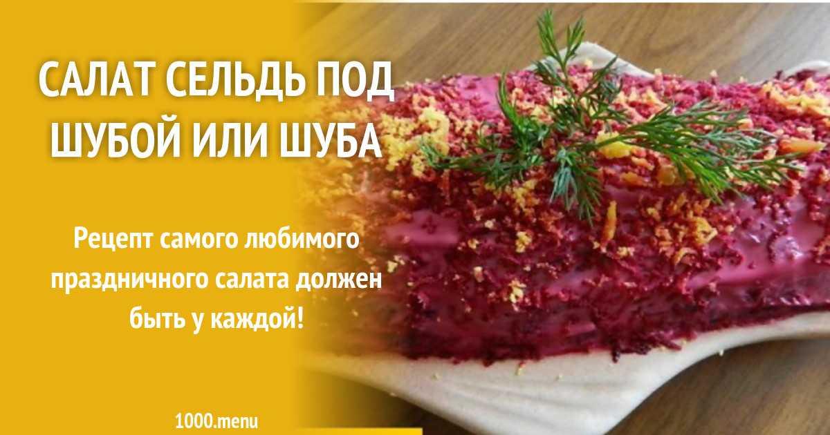 Вегетарианская селедка: под шубой полезная для здоровья