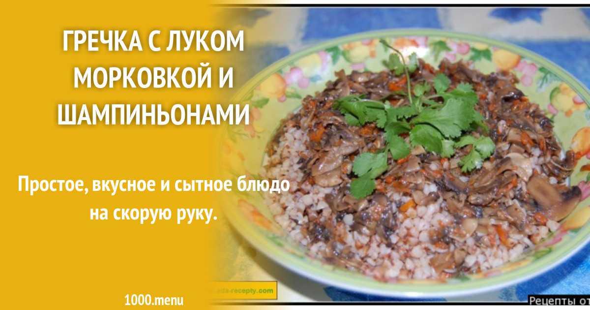 Салат кальмары с луком и морковкой рецепт с фото - 1000.menu