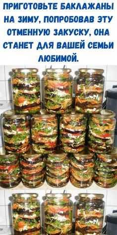 Баклажаны по армянски на зиму лучшие рецепты