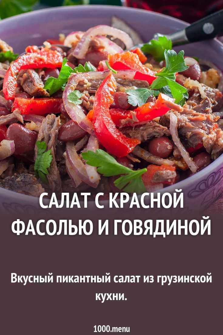 Салат из красной фасоли московский рецепт с фото пошагово - 1000.menu