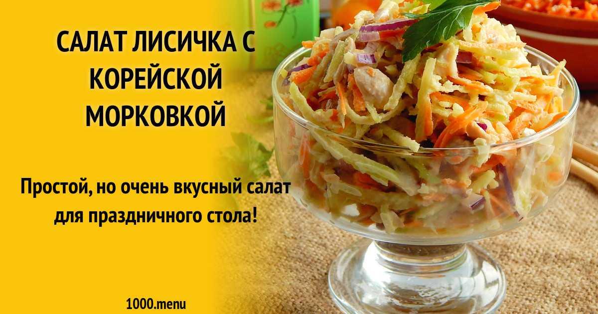 Салат с сервелатом и корейской морковью рецепт с фото пошагово - 1000.menu