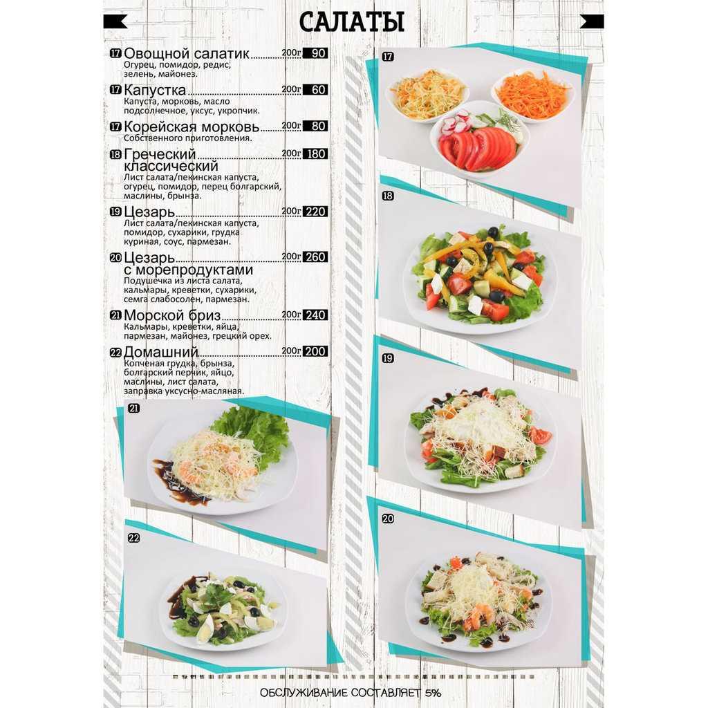 Рецепт салат морской бриз кальмары, креветки, перец, пармезан с фото :: newsrk.ru
