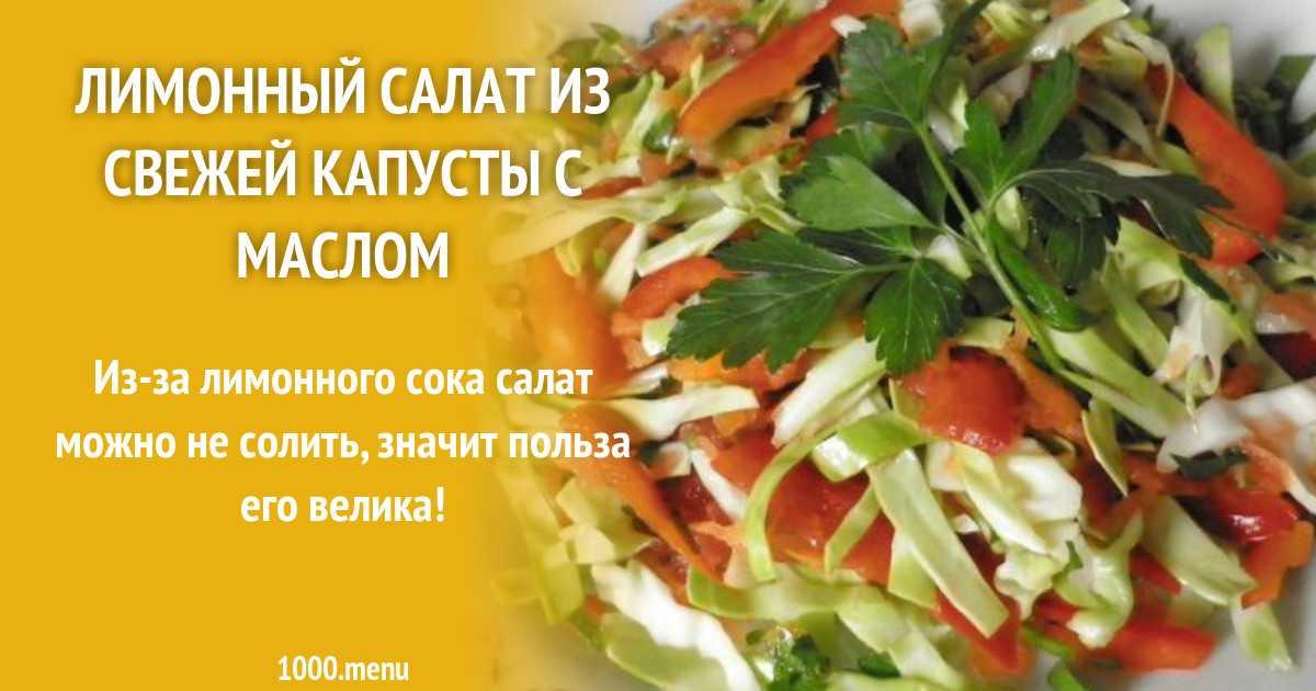 Салаты из красной капусты: 12 рецептов пошагово с уксусом, майонезом и маслом   краше всех