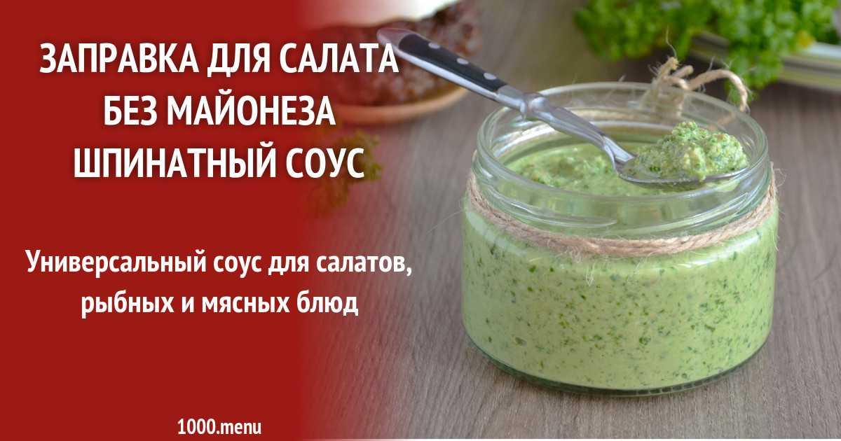 Заправка для салата с горчицей, медом и винным уксусом