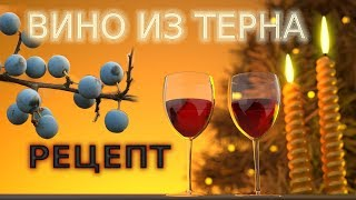 Вино из тёрна - рецепт приготовления в домашних условиях