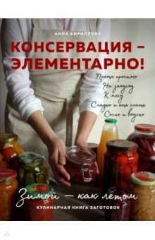 Здоровое консервирование фруктов, ягод и соков без сахара и с сахаром