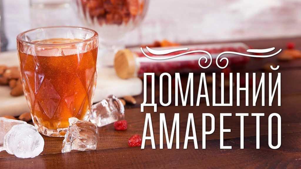 Рецепты приготовления амаретто из самогона в домашних условиях