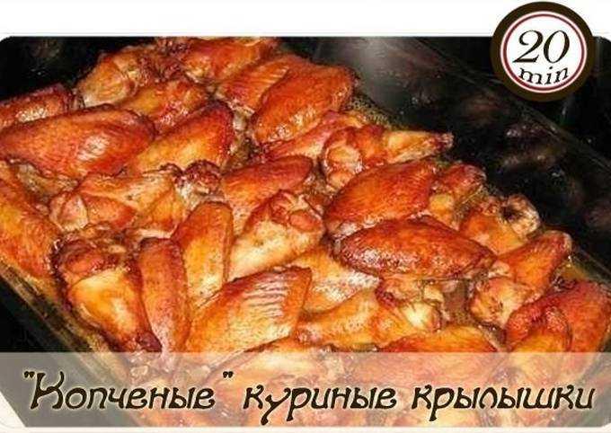 Как вкусно закоптить куриные крылышки
