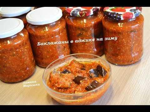 Баклажаны в аджике на зиму «обалденные»: лучшие рецепты