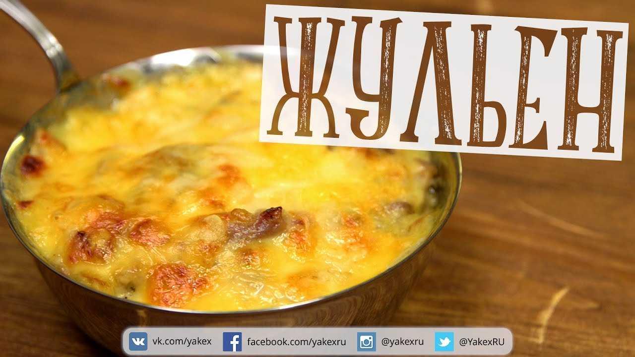 Жульен из курицы с грибами, домашние рецепты приготовления на сковороде