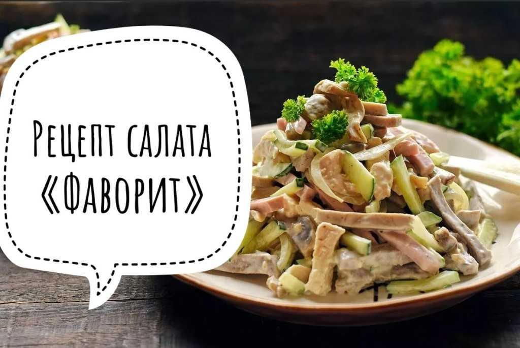 Салат «фаворит» с языком: подборка оригинальных рецептов
