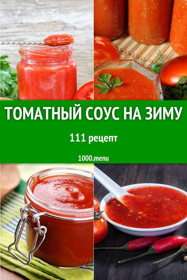 Ткемали с томатной пастой на зиму: рецепты приготовления заготовок.