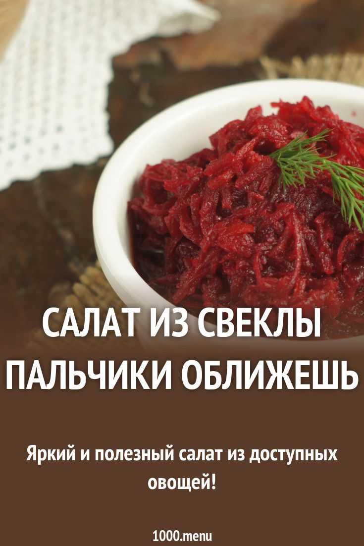 Свекла маринованная по фински — все рецепты