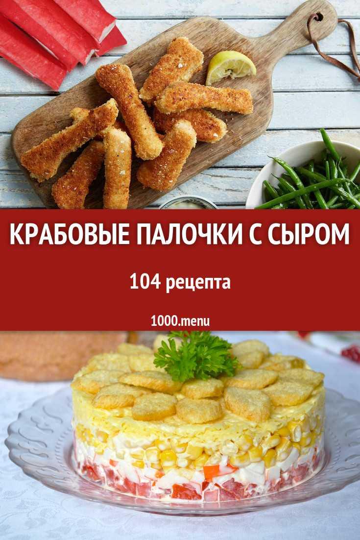 «рафаэлло» из крабовых палочек, плавленного сыра, чеснока и оливок - рецепты закуски в виде шариков