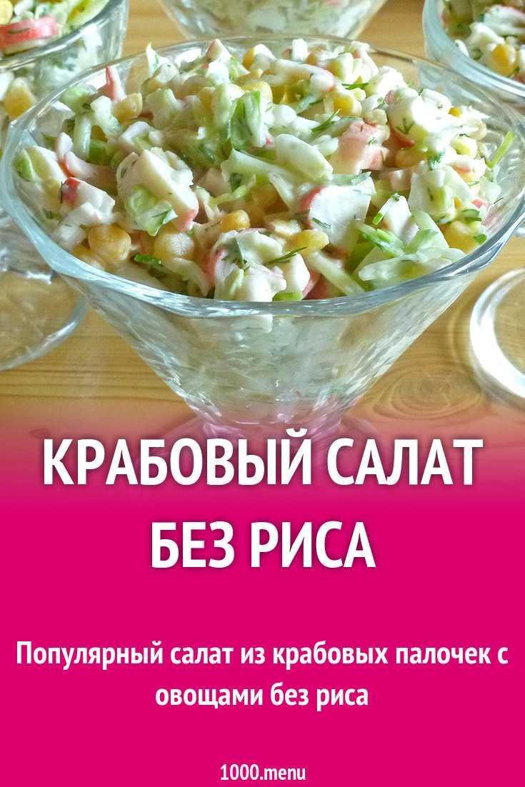 Салат из крабовых палочек классический - популярное блюдо: рецепт с фото и видео