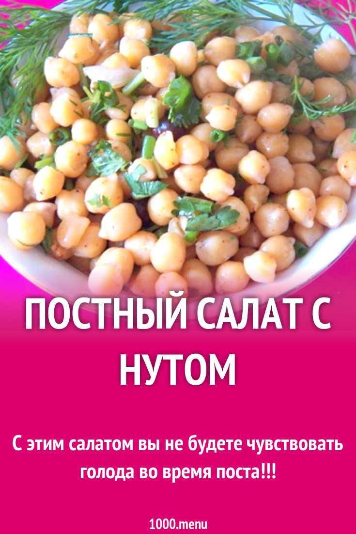 Салат с нутом - полезное блюдо для разнообразия вашего меню: рецепты с фото и видео