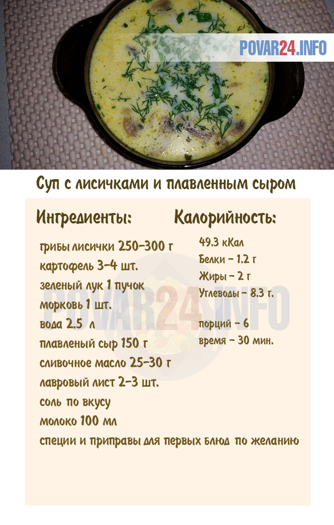 Грибной суп из белых сушеных грибов - рецепт с фото   как приготовить на webpudding.ru